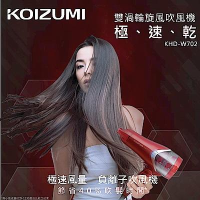 日本 KOIZUMI MONSTER雙渦輪旋風吹風機 KHD-W702