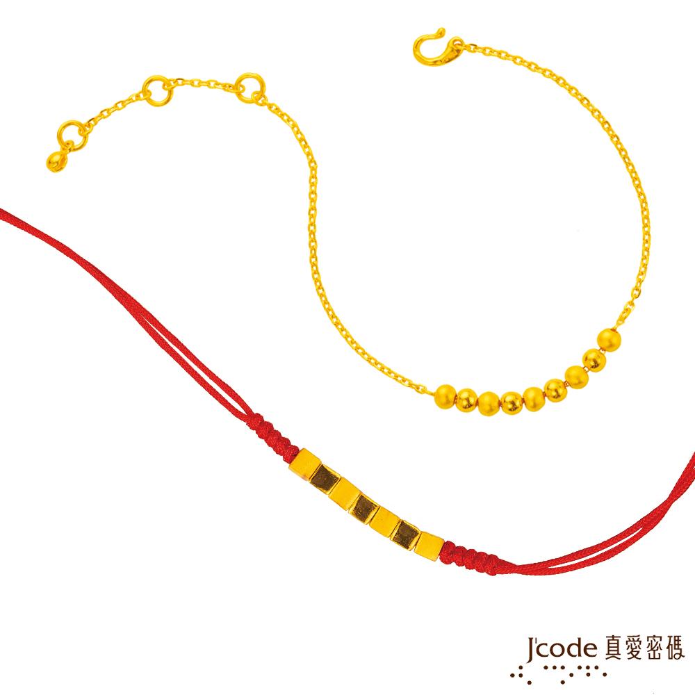 J'code真愛密碼  喜悅黃金手鍊+風格紅繩手鍊