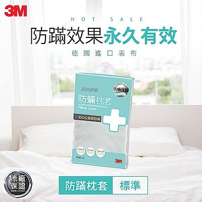 3M 新絲舒眠100%防蹣 枕頭套