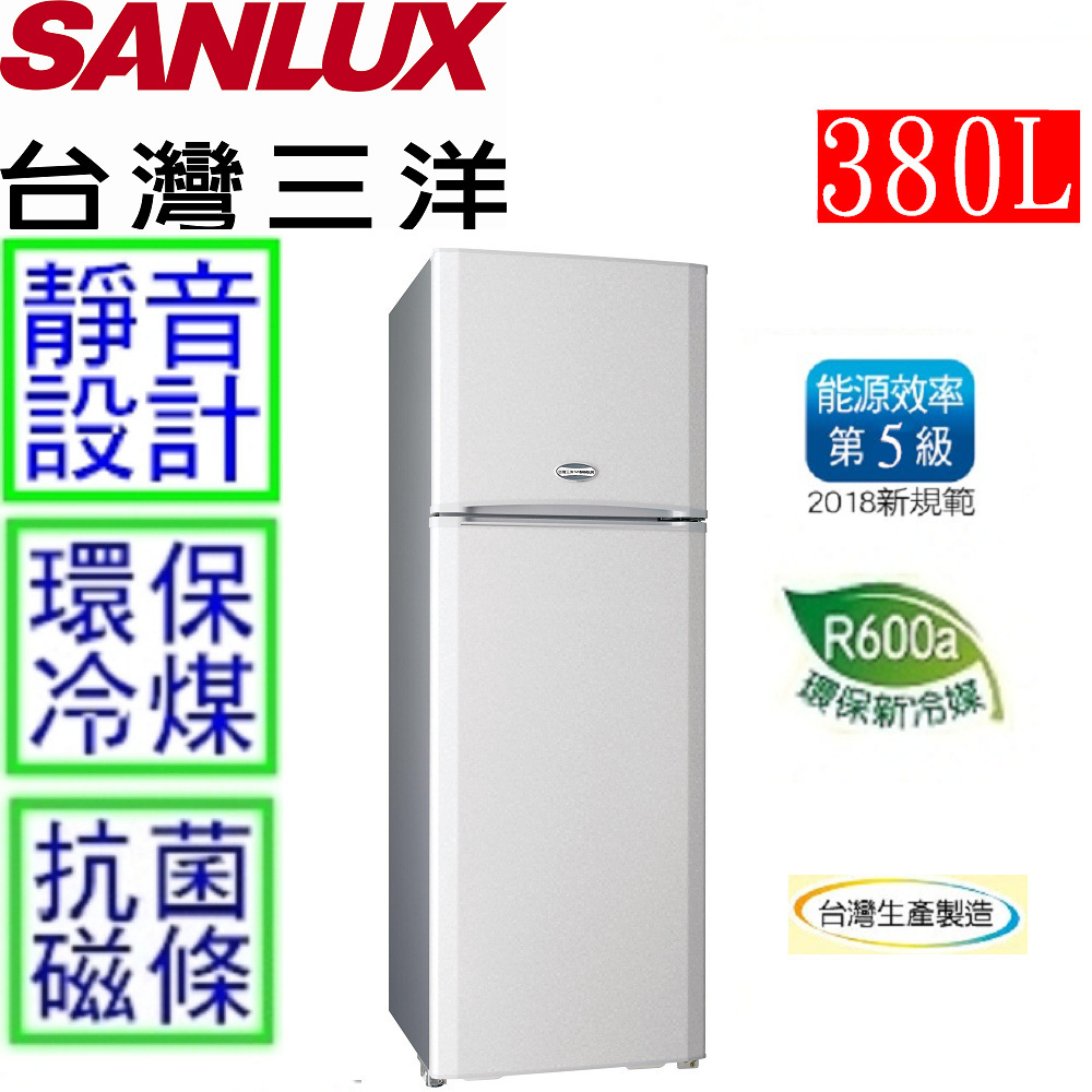 SANLUX台灣三洋 380L 5級定頻2門電冰箱 SR-B380B