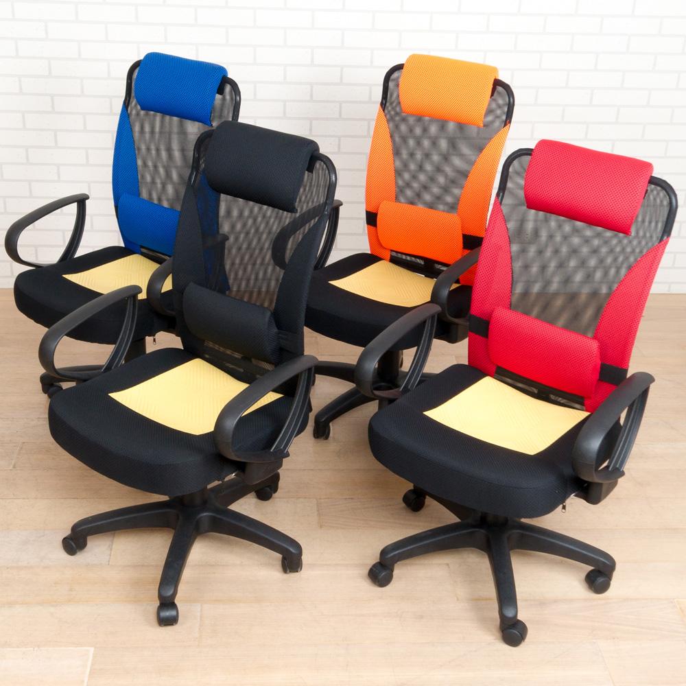 蓆面護腰多功能高背辦公椅/電腦椅(4色)