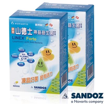 SANDOZ山德士-諾華製藥神益益生菌x2盒(42顆/盒)