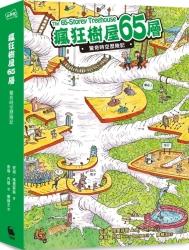 瘋狂樹屋65層-驚奇時空歷險記-附贈-瘋狂樹屋彩色大海報-英文單字學習貼