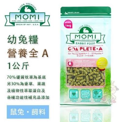 摩米MOMI《營養全A-幼兔飼料》1kg