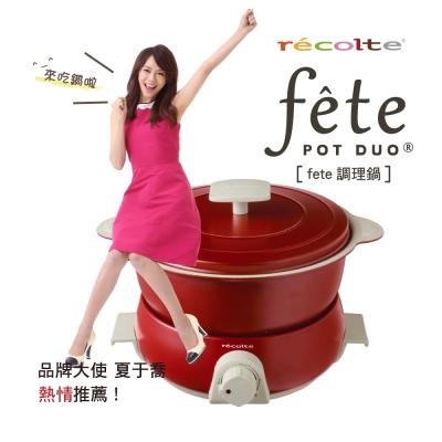 recolte 日本麗克特 fete 調理鍋RPD-3