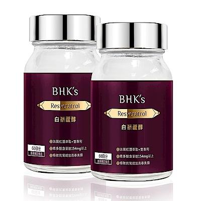 BHK's 白藜蘆醇(60顆/瓶)二瓶組
