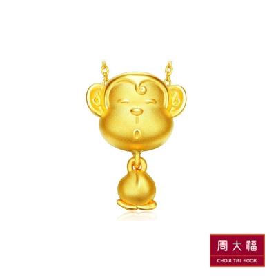 周大福 十二生肖系列 可愛生肖黃金路路通串飾/串珠-猴