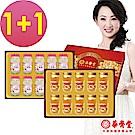 華齊堂 燕窩珍珠粉精選組(60mlx10瓶)1+1盒