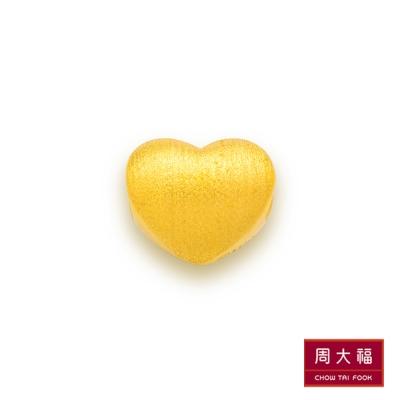 周大福 愛心造型髮絲紋黃金路路通串飾/串珠