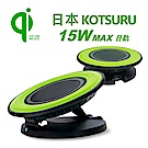 日本KOTSURU-極速閃充15W MAX.無線充電器太空系列日軌KQI-S02S