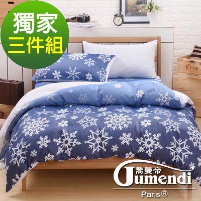 喬曼帝Jumendi-冰雪物語 法式時尚天絲枕套被套三件組