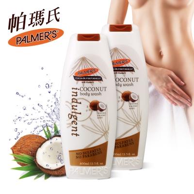 Palmers帕瑪氏 香氛水潤沐浴乳(椰子)400mlx2