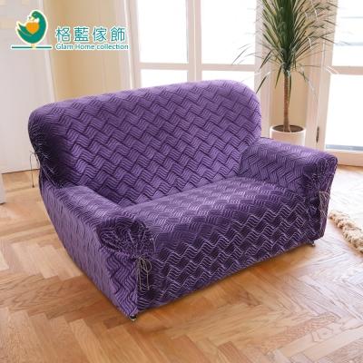 格藍傢飾 莎曼3D絨毛彈性沙發套3人座-紫