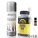 足的美形 美國Fiebing 皮革專業染色劑+英國Dasco麂皮泡沫清潔劑