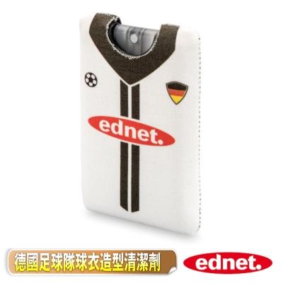 曜兆EDNET 歐洲足球隊球衣造型螢幕清潔劑-德國(白)