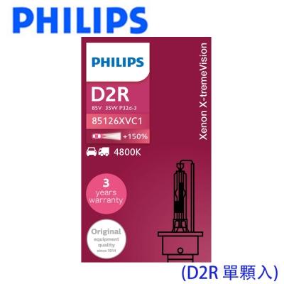 PHILIPS 飛利浦HID 4800K 增亮150% (D2S/D2R) 單顆裝