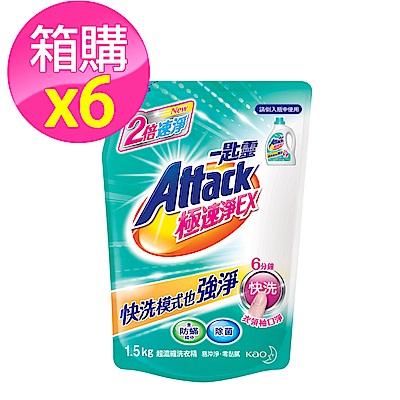 一匙靈 極速淨EX超濃縮洗衣精 (補充包1.5kgX6入)