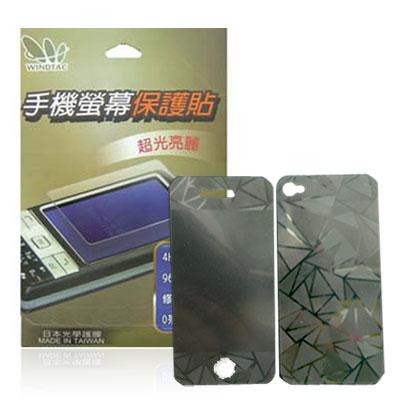 IPHONE4/4S 前後鑽石光茫紋 保護貼