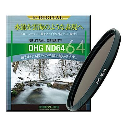 【Marumi】DHG ND64 多層鍍膜減光鏡(58mm/公司貨)
