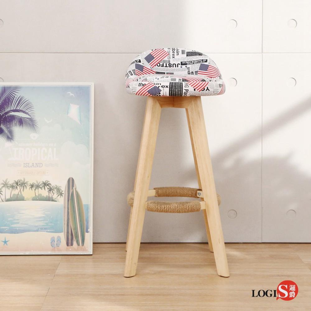 LOGIS-USA美國風生活美學旋轉實木高腳吧台椅 吧檯椅 高腳椅 餐椅