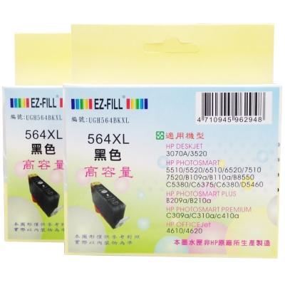 EZ-FILL HP CN684WA NO.564XL 黑色相容墨水匣(二黑)
