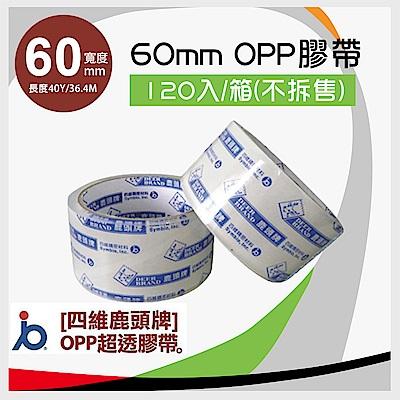 四維鹿頭牌 OPP 透明膠帶60mm*40Y【120入/箱】