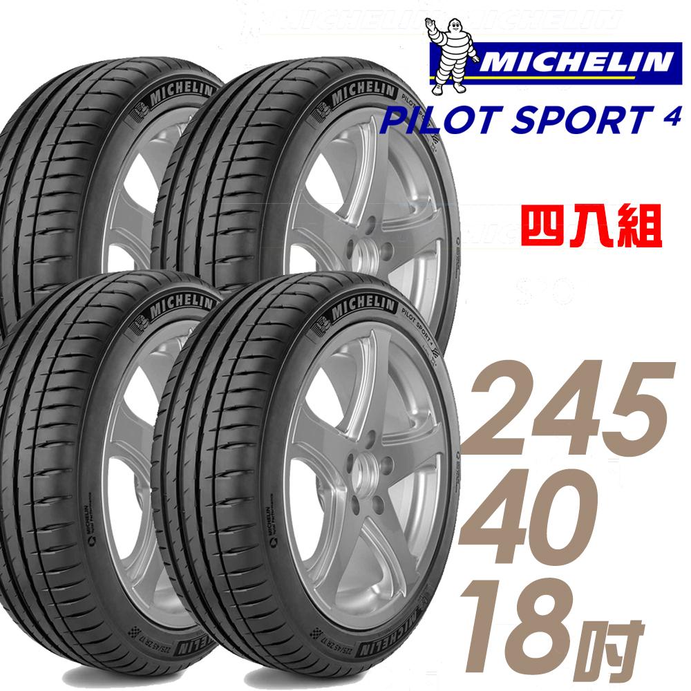 【米其林】PS4-245/40/18吋 運動性能輪胎 四入組 適用E-Class