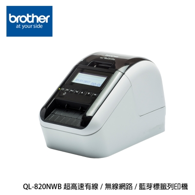 Brother QL-820NWB專業熱感式標籤印表機