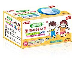 濾得清 醫用防護口罩-兒童用 盒裝入