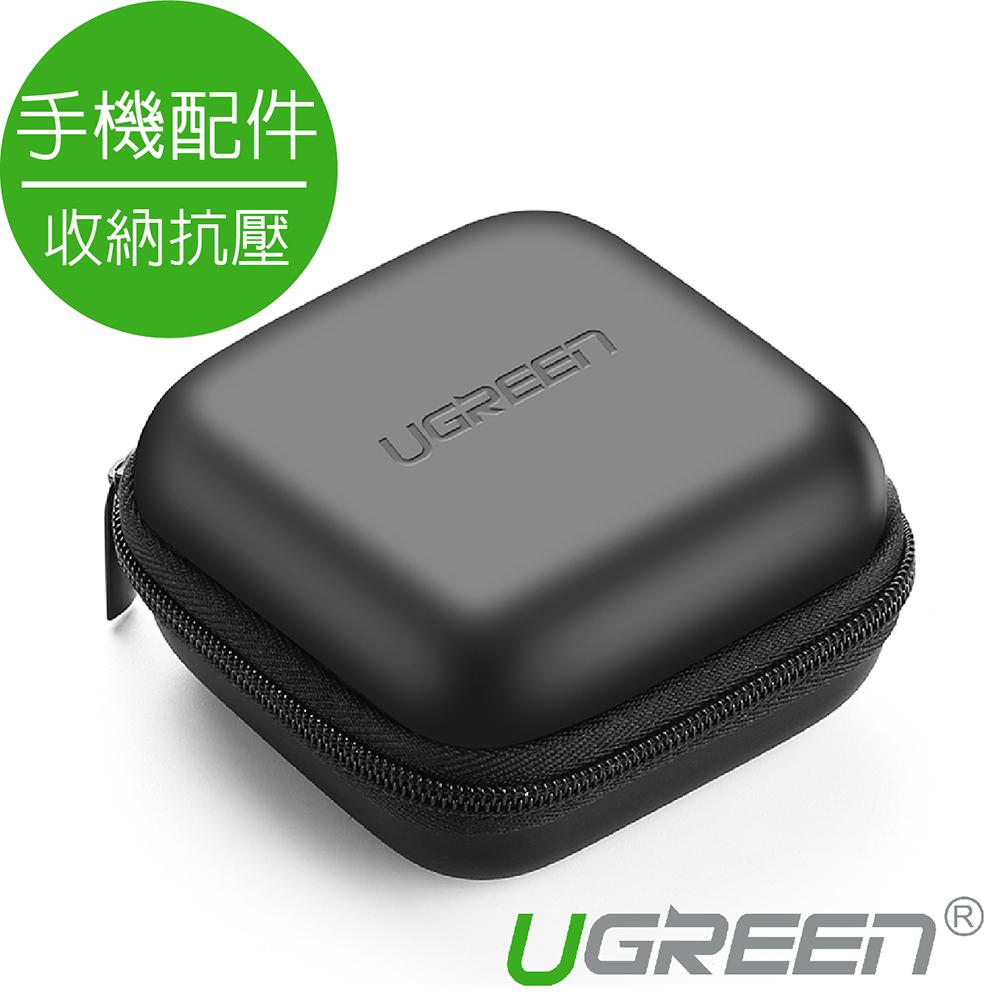 綠聯 手機配件收納抗壓旅行包