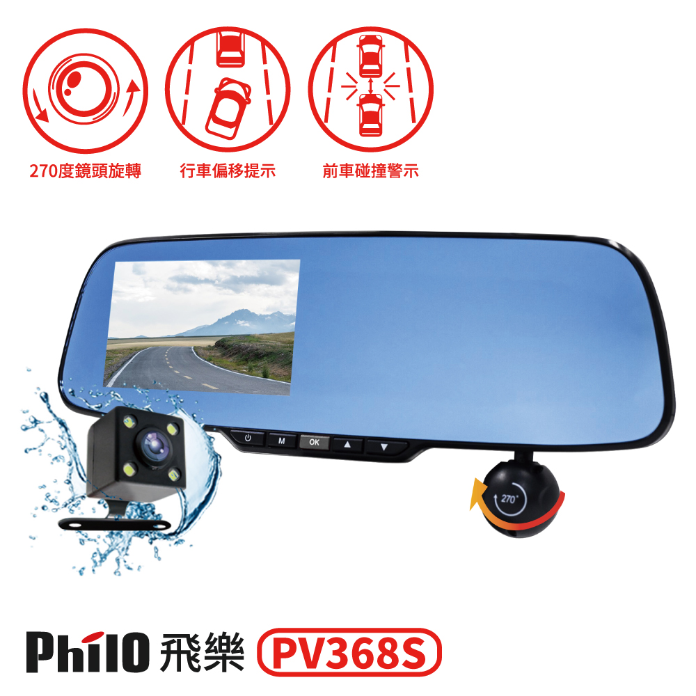 飛樂 Philo PV368S旋轉鏡頭270度前後鏡頭行車紀錄器(送16G SD卡)-快