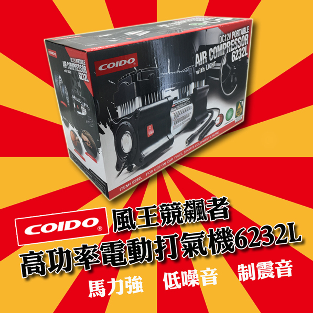 COIDO風王競飆者-高功率電動打氣機#6232L
