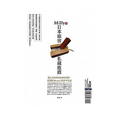 Milly的日本旅宿私藏推薦:從1,500到100,000日圓,從個性Hostel到奢華名宿