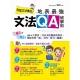 別當文法傻瓜!地表最強文法QA破解術 product thumbnail 1