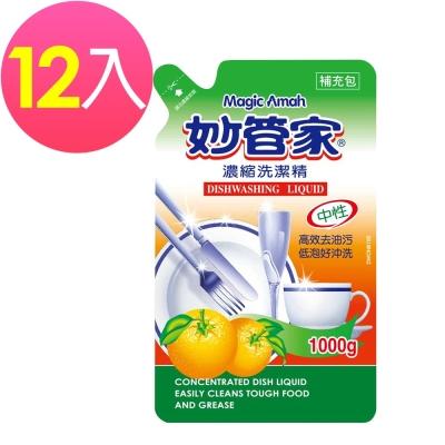 妙管家-濃縮洗潔精補充包1000g (12入/箱)