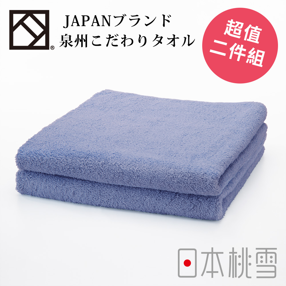 日本桃雪上質毛巾超值兩件組(紫藍色)