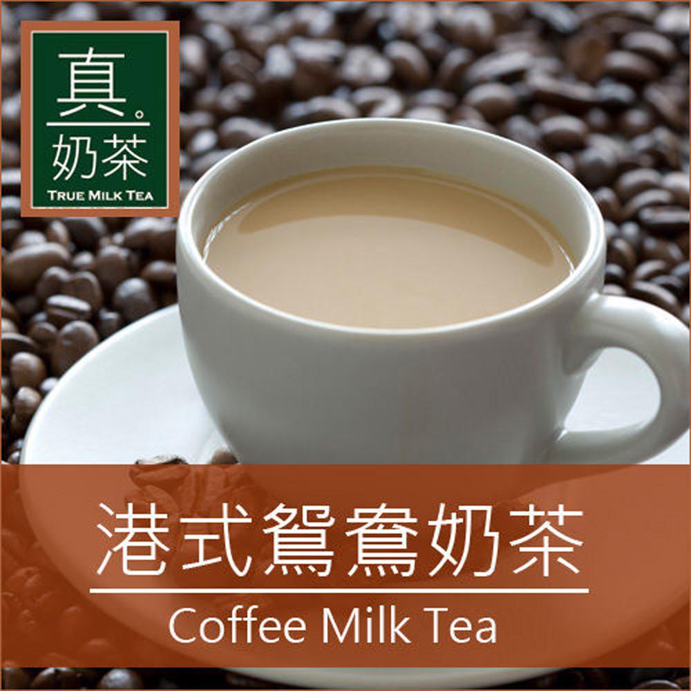 歐可真奶茶 港式鴛鴦奶茶 10包/盒