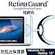 RetinaGuard-視網盾藍光膜-Macboo