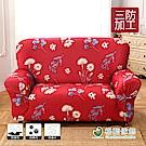 格藍傢飾 愛尼亞三防棉柔彈性沙發套-春暖紅(1+2+3人座)