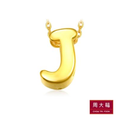 周大福 創意字母黃金路路通串飾/串珠-J