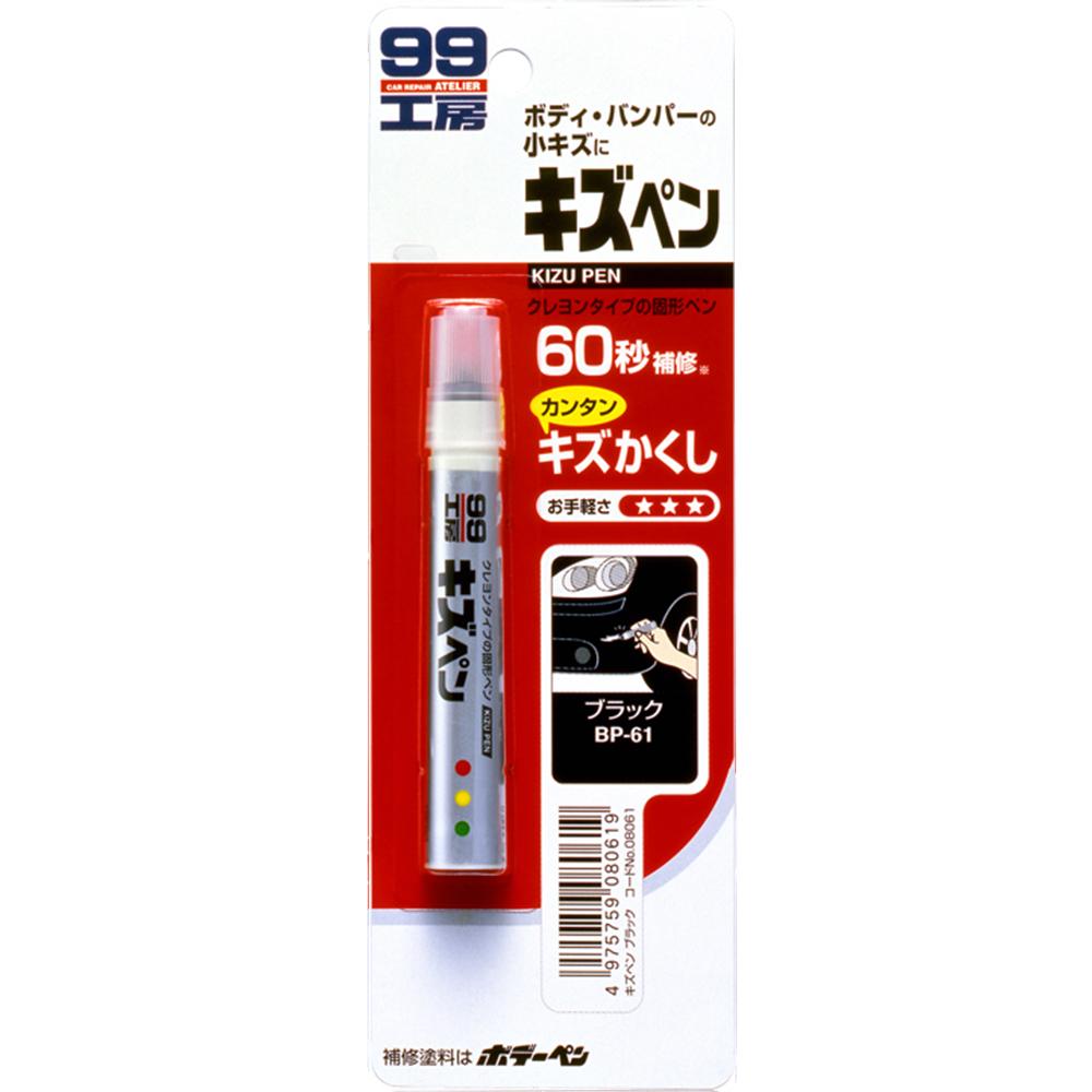日本SOFT 99 蠟筆補漆筆(黑色)