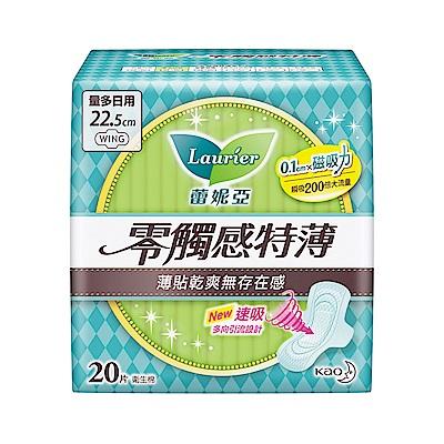 蕾妮亞-零觸感量多日用型衛生棉-22-5cmX-2