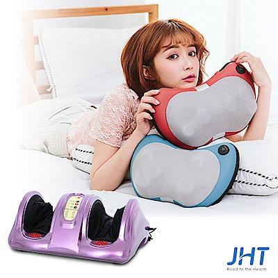 JHT 3D巧時尚溫感按摩枕+機能美腿機(加熱升級款)