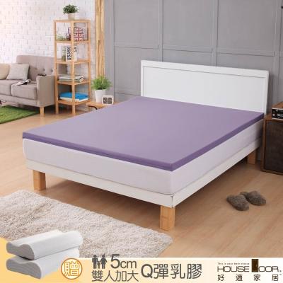 House Door 乳膠床墊 吸濕排濕表布 5公分厚Q彈乳膠床墊-雙大6尺
