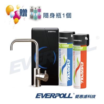 EVERPOLL廚下型雙溫無壓飲水機-黑色-搭配守護升級全效能淨水組-贈UV生飲隨身瓶