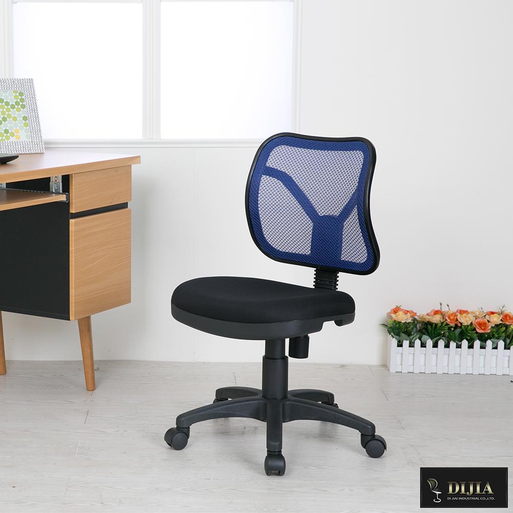 椅子夢工廠 米蘭無手兒童椅/電腦椅(三色可選)