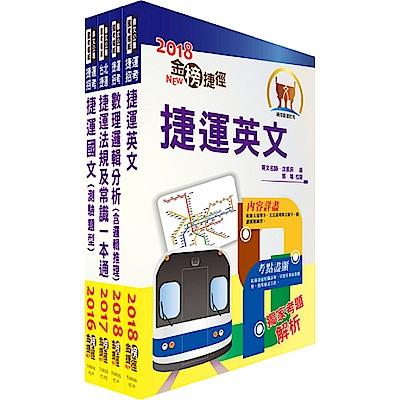 107年台北捷運招考(司機員、隨車站務員、站務員)套書(贈題庫網帳號、雲端課程)