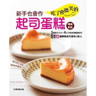 新手也會作:吃了會微笑的起司蛋糕(暢銷新版)