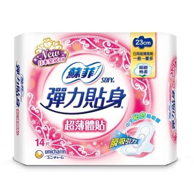 蘇菲 彈力貼身超薄體貼日用潔翼衛生棉(23CM)(14片x10包/組)