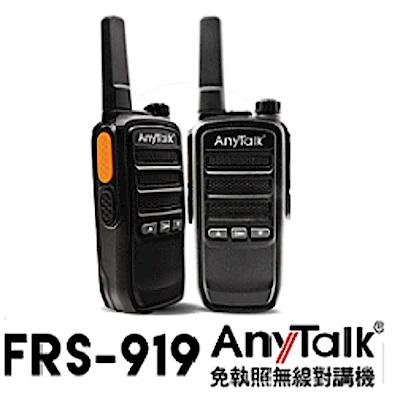 ROWA FRS-919免執照無線對講機(2入 / 1組)